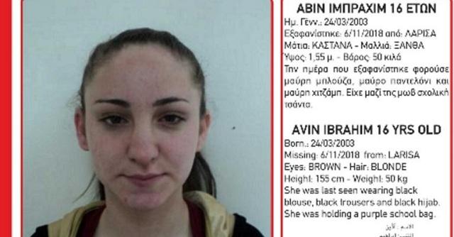 Εξαφανίστηκε 16χρονη από τη Λάρισα. Έκκληση από το Χαμόγελο του Παιδιού