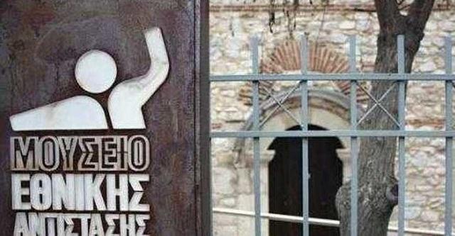 Διδακτική επίσκεψη μαθητών του ΓΕΛ Ν.Αγχιάλου στο Μουσείο Εθνικής Αντίστασης Λάρισας