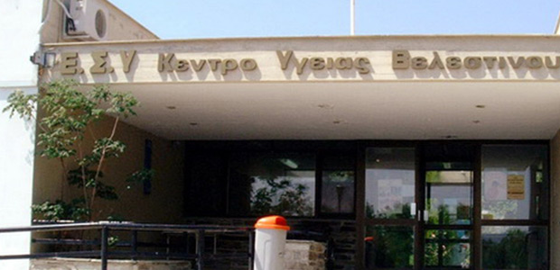 Η «μαύρη βίβλος» των ελλείψεων στα Κέντρα Υγείας της Μαγνησίας