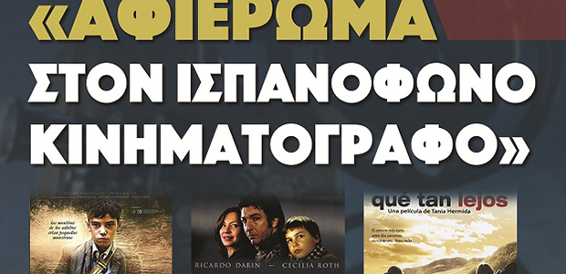 Φεστιβάλ ισπανόφωνου κινηματογράφου στο «Αχίλλειον»