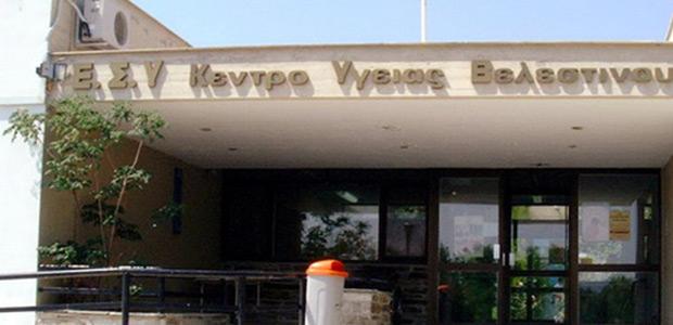 Δωρεάν εξετάσεις στο Κέντρο Υγείας Βελεστίνου