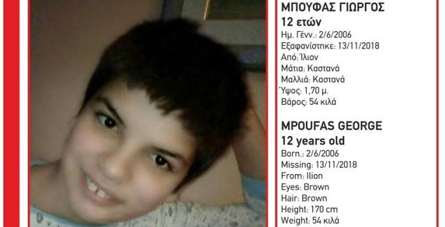 Amber Alert από το Χαμόγελο του Παιδιού για τον 12χρονο Γιώργο