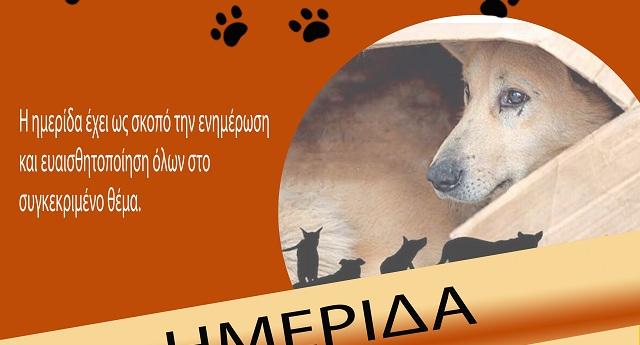Εκδήλωση για τα δεσποζόμενα και αδέσποτα ζώα στο Δήμο Ρ. Φεραίου
