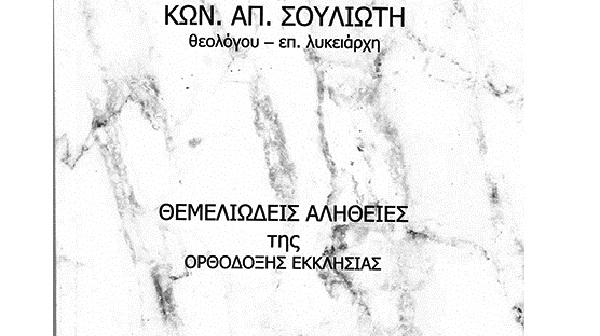Παρουσίαση βιβλίου του Κωνσταντίνου Σουλιώτη