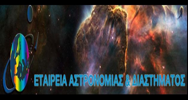 Ανανεωμένη και με 119 μαθητές η «Φθινοπωρινή Σχολή Αστρονομίας εξ αποστάσεως»