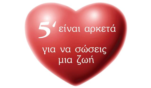 Εθελοντική αιμοδοσία στο 4ο ΕΠΑΛ Ν. Ιωνίας (Εσπερινό)