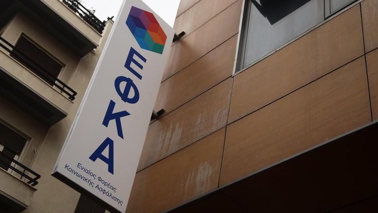 ΕΦΚΑ: Ενεργοποιείται η πλατφόρμα για τη διαγραφή χρεών