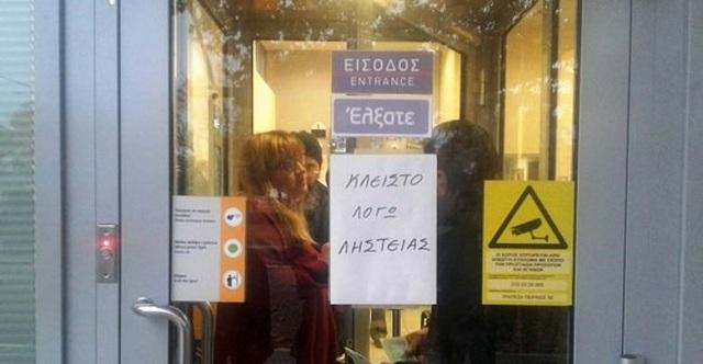 Ένοπλη ληστεία σε τράπεζα στον Αμπελώνα Λάρισας [εικόνες]