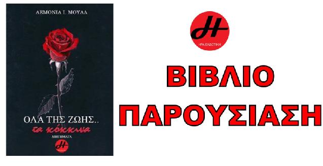Παρουσιάζεται το νέο βιβλίο της Λεμονιάς Μουλά