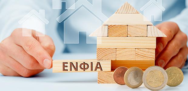 Kατατέθηκε η τροπολογία για τον ΕΝΦΙΑ. Ποιοι γλιτώνουν έως 100€