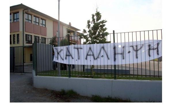 Συνελήφθησαν γονείς και μαθητές γυμνασίου για την κατάληψη στο σχολείο τους