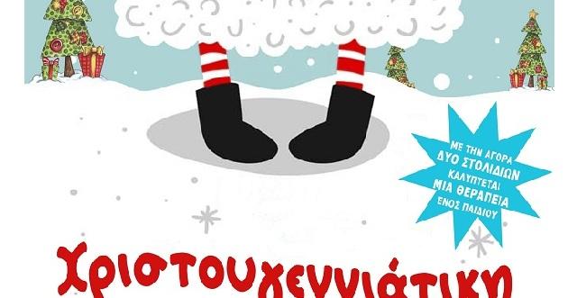 Χριστουγεννιάτικο μπαζάρ της ΕΛΕΠΑΠ Βόλου