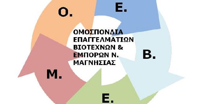 Παραγωγική Πλατφόρμα Επιχειρήσεων από την ΟΕΒΕΜ