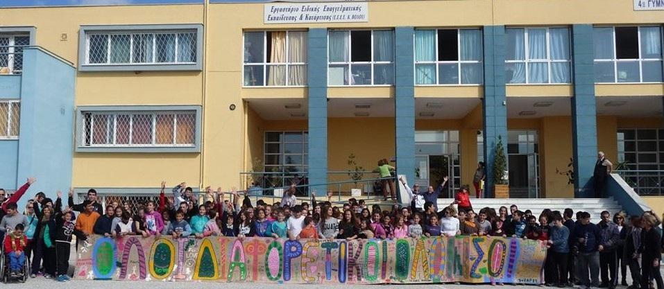 Ο Σύλλογος Γονέων του ΕΕΕΕΚ Βόλου ευχαριστεί ΟΛΒ και πολίτες για τις δωρεές