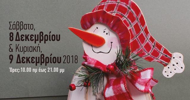 Χριστουγεννιάτικο Bazaar στο ΚΕΘΕΑ ΕΞΟΔΟΣ στον Βόλο