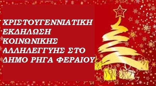 Χριστουγεννιάτικη εκδήλωση κοινωνικής αλληλεγγύης στο Βελεστίνο