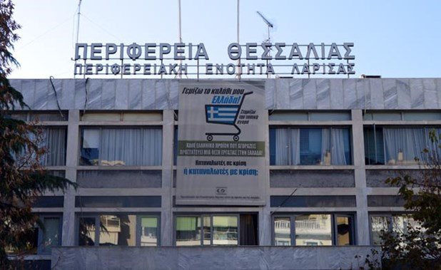 Το νέο Δ.Σ. του Συλλόγου Εργαζομένων της Περιφέρειας Θεσσαλίας