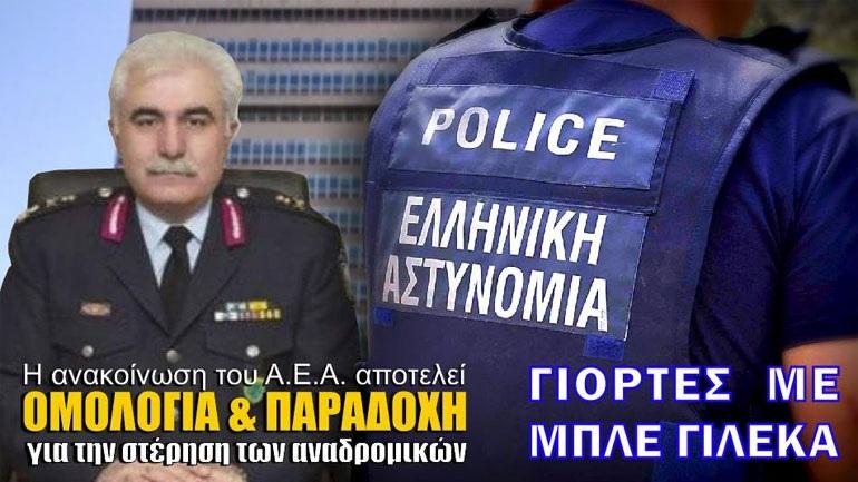 ΣΕΦΕΑΑ: Η ανακοίνωση του Αρχηγείου ομολογία και παραδοχή για την αδικία