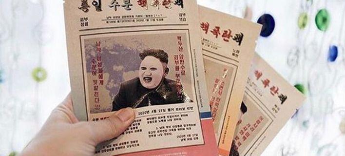 Σάλος με τη μάσκα ομορφιάς προσώπου Κιμ Γιονγκ Ουν