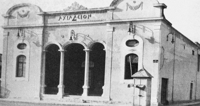 Ηταν το κινηματοθέατρο «Αχίλλειον»...