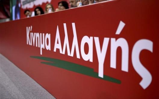 Ανακοινώθηκαν οι λίστες των υποψήφιων βουλευτών του ΚΙΝΑΛ