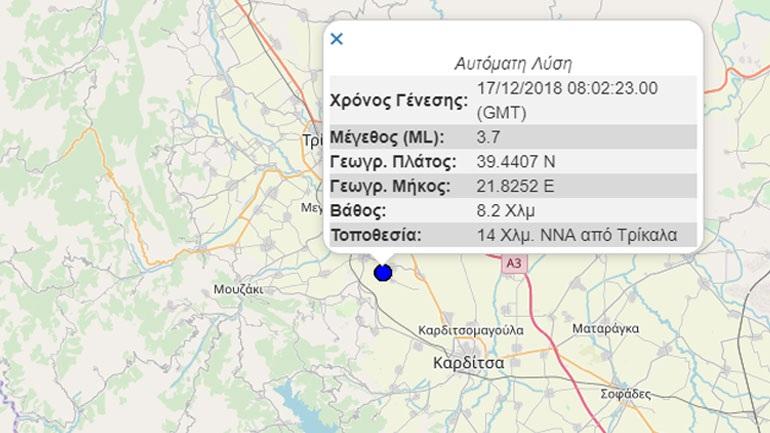 Σεισμός 3,7R στα Τρίκαλα