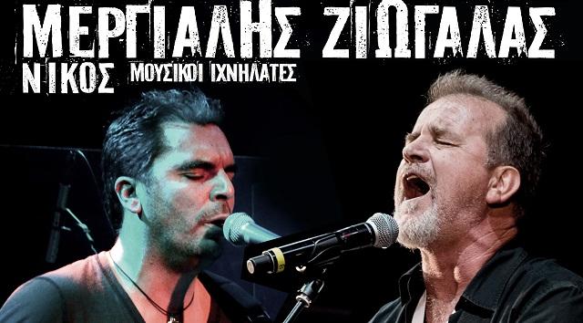 Μουσική παράσταση με τους Νίκο Μεργιαλή και Νίκο Ζιώγαλα