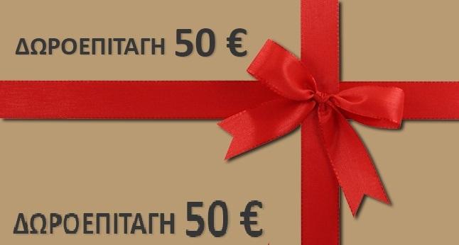 «Μπες και εσύ στην κλήρωση για δωροεπιταγή των 50€...»