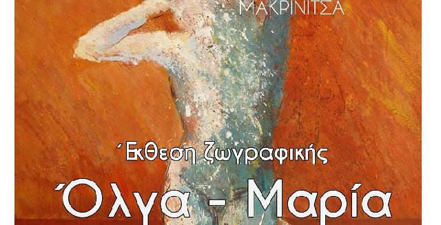 Εκθεση ζωγραφικής της Όλγας -Μαρίας στην Μακρινίτσα