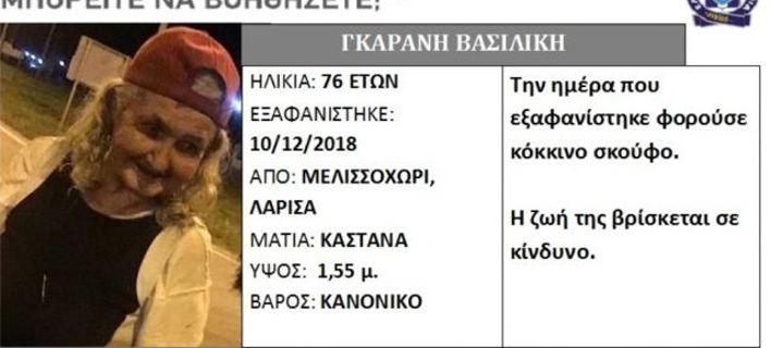 Εξαφανίστηκε γυναίκα στην Λάρισα την ημέρα που πήρε τη σύνταξη της [εικόνα]