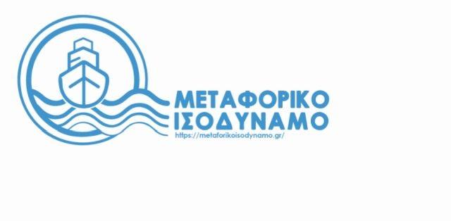 Μεταφορικό Ισοδύναμο από το 2019 για τα νησιά των Σποράδων