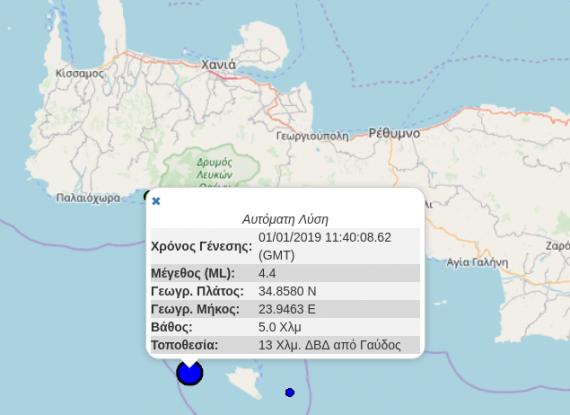 Σεισμός 4,4 Ρίχτερ μεταξύ Γαύδου και Κρήτης