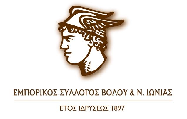 Ετήσια Γενική Συνέλευση του Εμπορικού Συλλόγου Βόλου