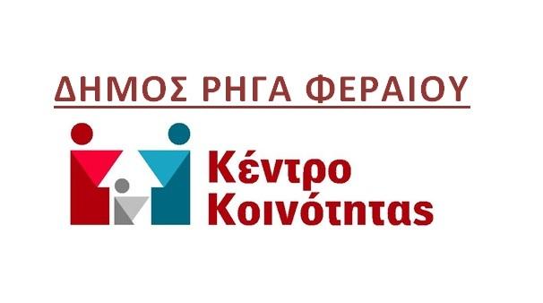 Ωφέλιμο «εργαλείο» το Κέντρο Κοινότητας του Δήμου Ρ. Φεραίου
