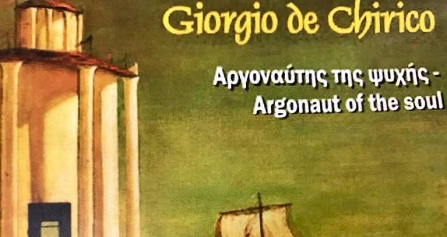 Προβολή ντοκιμαντέρ στο «Τζιόρτζιο Ντε Κίρικο»