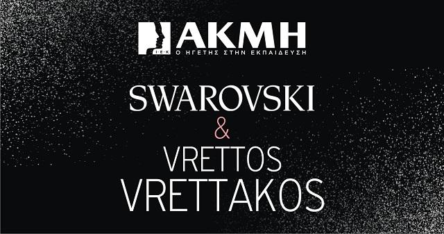 Συνεργασία IEK AKMH και Swarovski Professional σε ένα μοναδικό projectμε παγκόσμια απήχηση