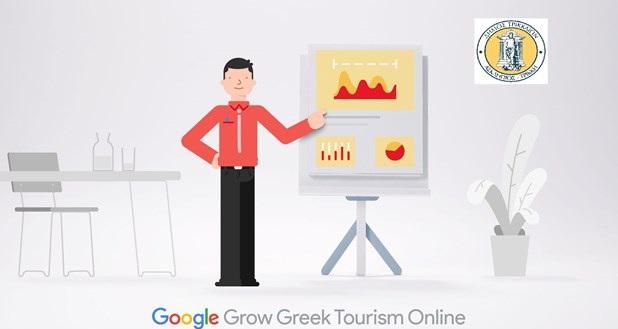 Η Google με δωρεάν σεμινάριο στα Τρίκαλα