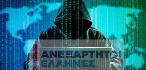 Οι Anonymous διέρρευσαν προσωπικά στοιχεία των ΑΝ. ΕΛΛ.