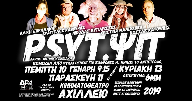 Τελευταία παράσταση «PSYT.ΨΙΤ» στο «Αχίλλειον»