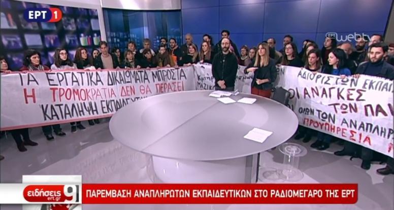 Παρέμβαση αναπληρωτών εκπαιδευτικών στην ΕΡΤ - Διεκόπη το δελτίο ειδήσεων