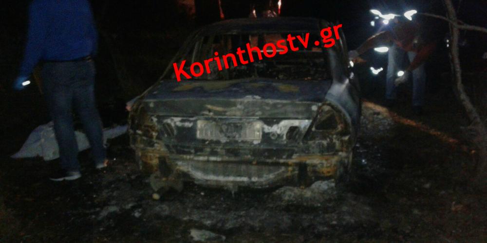 Θρίλερ στο Λουτράκι με εντοπισμό νεκρού άνδρα σε καμένο αυτοκίνητο