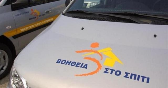 Στο οργανόγραμμα του Δήμου Ζαγοράς -Μουρεσίου οι εργαζόμενοι στο «Βοήθεια στο Σπίτι»