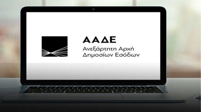 Τέλος χρόνου για δήλωση επαγγελματικού λογαριασμού στην ΑΑΔΕ