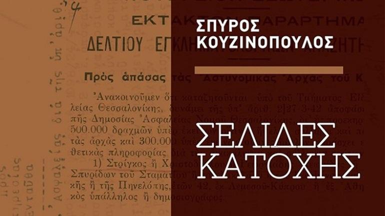 Δύο άγνωστα τραγούδια του Τσιτσάνη αναδεικνύονται στο βιβλίο «Σελίδες Κατοχής»