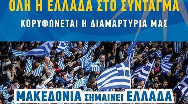 Ηχηρό «παρών» του Βόλου στο συλλαλητήριο για τη Μακεδονία