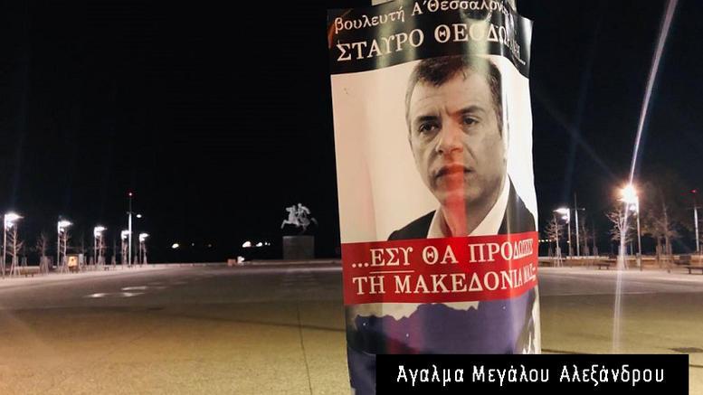 4 συλλήψεις για τις απειλητικές αφίσες κατά βουλευτών