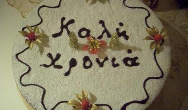 Γιορτή για την κοπή της πρωτοχρονιάτικης πίτας στο ΚΗΦΗ Βόλου