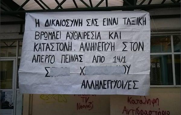 Aπεργία πείνας ξεκίνησε κρατούμενος των φυλακών Λάρισας