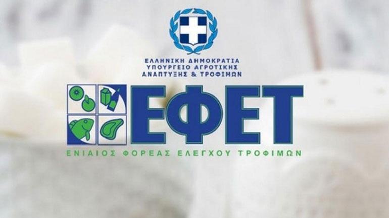 ΕΦΕΤ: Πρόστιμα ύψους 98.700 ευρώ σε επτά επιχειρήσεις