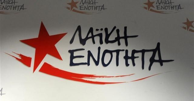Επίθεση ΛΑΕ εναντίον ΣΥΡΙΖΑ Μαγνησίας